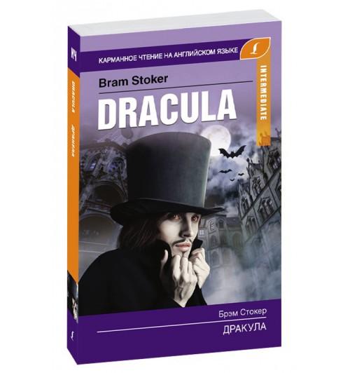 Bram Stoker: Dracula. Уровень. Intermediate