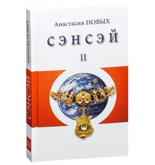 Анастасия Новых: Сэнсэй-II. Исконный Шамбалы