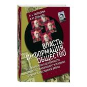Баландина, Давыдов: Власть, информация и общество. Их взаимосвязи в деятельности Советского информбюро в условиях ВОВ