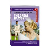 Francis Fitzgerald: The Great Gatsby.Upper-Intermediate