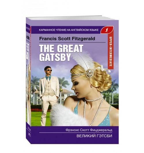 Фрэнсис Фицджеральд: Великий Гэтсби/ Francis Fitzgerald. The Great Gatsby.Upper-Intermediate