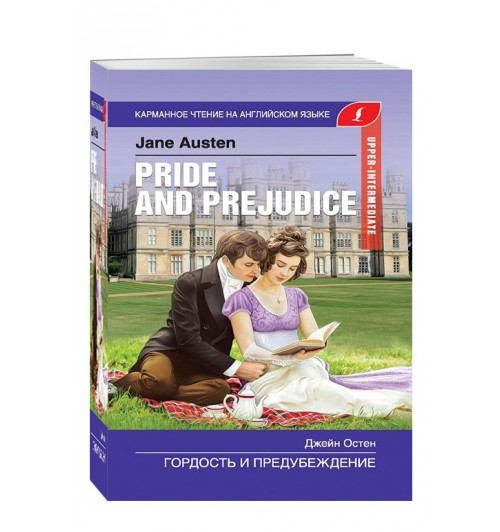 Jane Austen: Pride and Prejudice. Upper-Intermediate