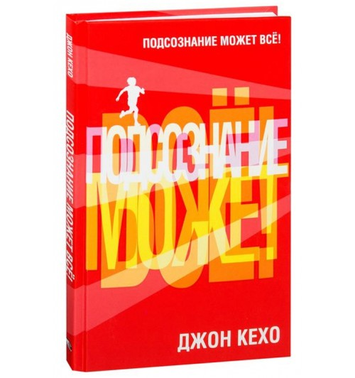 Джон Кехо: Подсознание может всё! (Т)