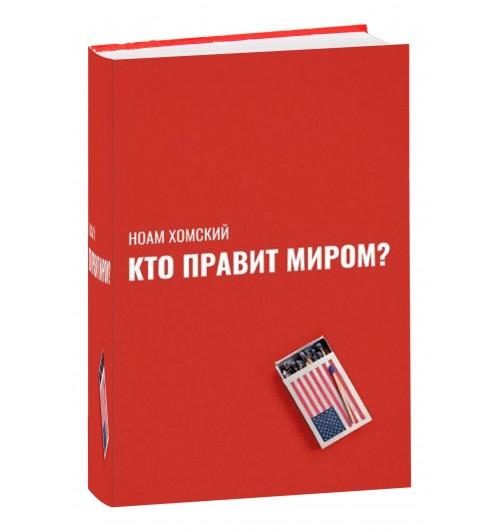 Ноам Хомский: Кто правит миром?