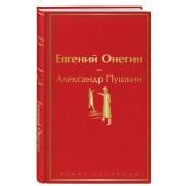 Александр Пушкин: Евгений Онегин (Подарочное издание книг)  (2210)