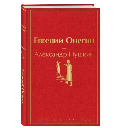 Александр Пушкин: Евгений Онегин (Подарочное издание книг)