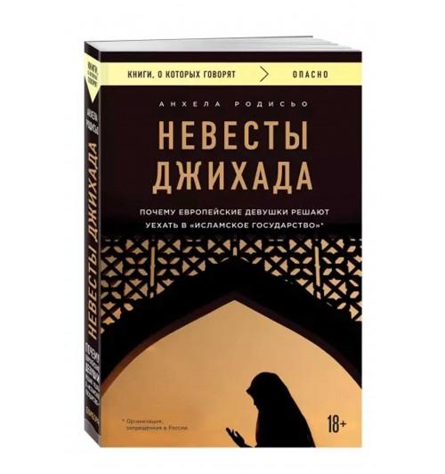 """Анхела Родисьо: Невесты Джихада. Почему европейские девушки решают уехать в """"Исламское Государство"""""""