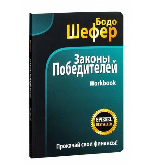Бодо Шефер: Законы победителей. Workbook