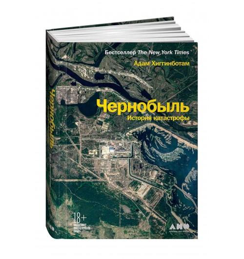 Адам Хиггинботам: Чернобыль История катастрофы
