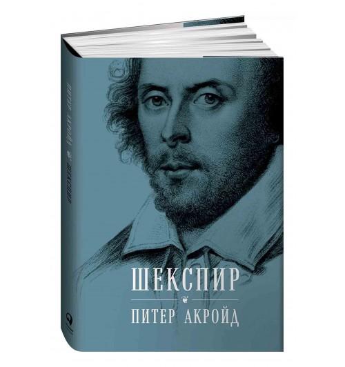 Питер Акройд: Шекспир Биография  (Подарочное издание)