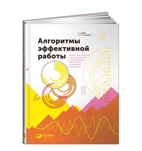 Джей Рос, Темплар Ричард: Алгоритмы эффективной работы