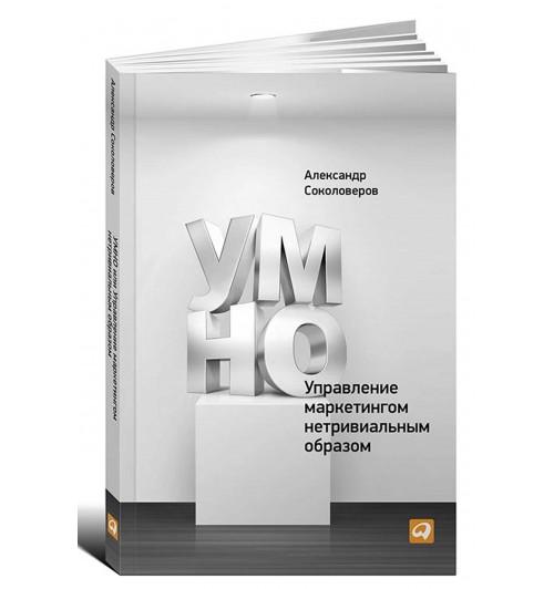 Соколоверов Александр: УМНО, или Управление маркетингом нетривиальным образом