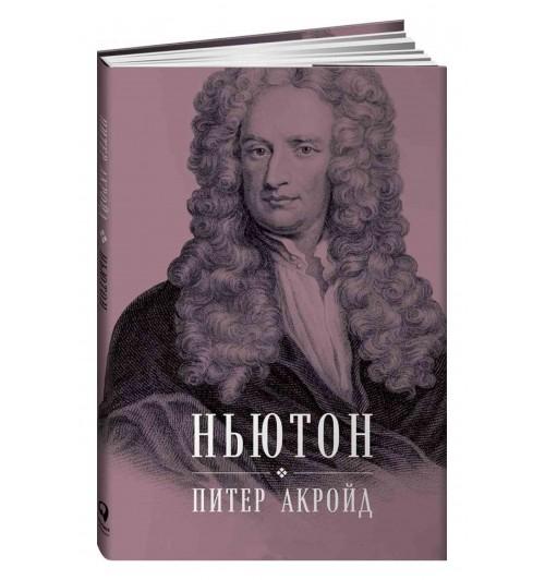Питер Акройд: Ньютон Биография (Подарочное издание)