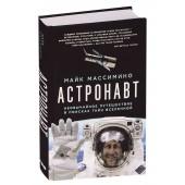 Массимино Майк: Астронавт. Необычайное путешествие в поисках тайн Вселенной