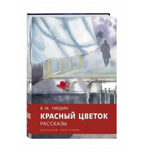 Всеволод Гаршин: Красный цветок