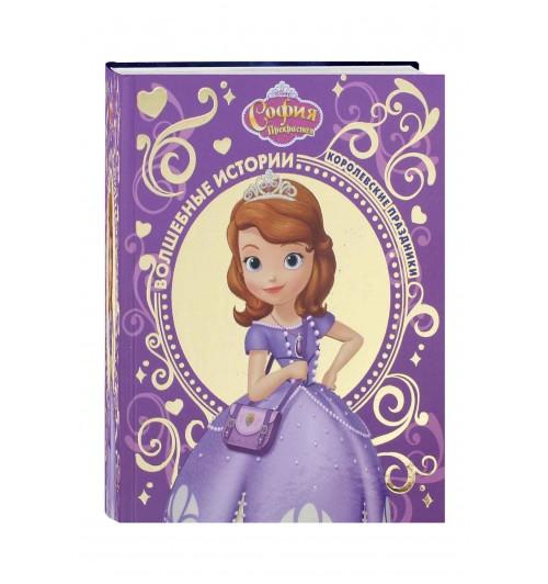 Disney: София прекрасная. Королевские праздники.