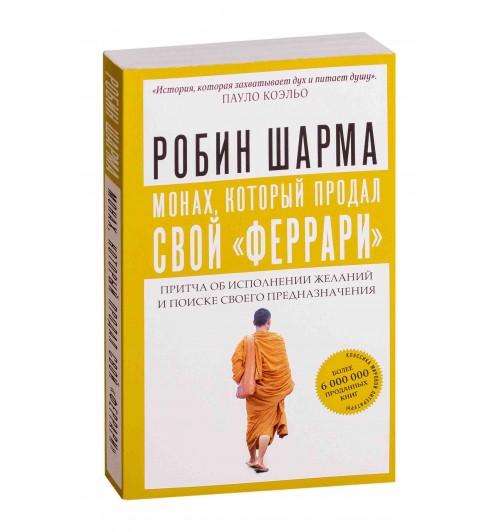 """Робин Шарма: Монах, который продал свой """"феррари"""". Притча об исполнении желаний и поиске своего предназначения"""