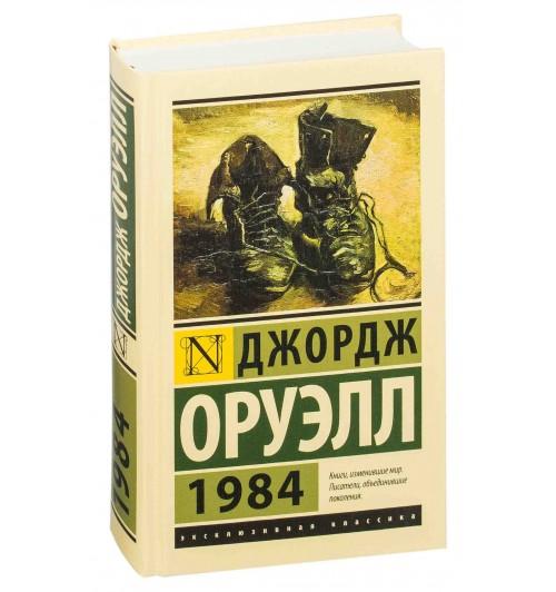 Джордж Оруэлл: 1984 (Т)  (2210)