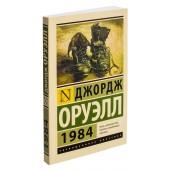 Джордж Оруэлл: 1984 (М)