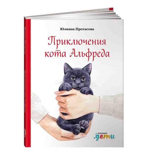 Альфреда Юлиана Протасова: Приключения кота