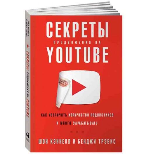 Шон Кэннелл: Секреты продвижения на Youtube Как увеличить количество подписчиков и много зарабатывать