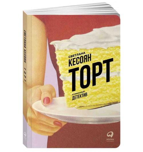 Светлана Кесоян: Торт Кулинарный детектив