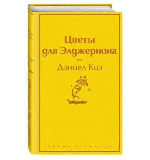 Дэниел Киз: Цветы для Элджернона (Подарочное издание)