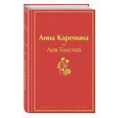 Толстой Лев Николаевич: Анна Каренина (Подарочное издание)