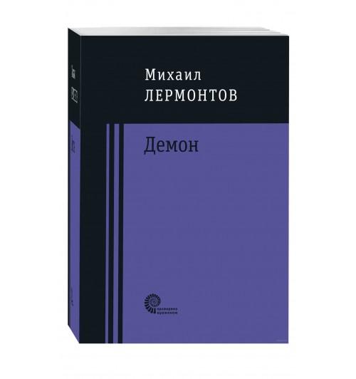 Михаил Лермонтов: Демон
