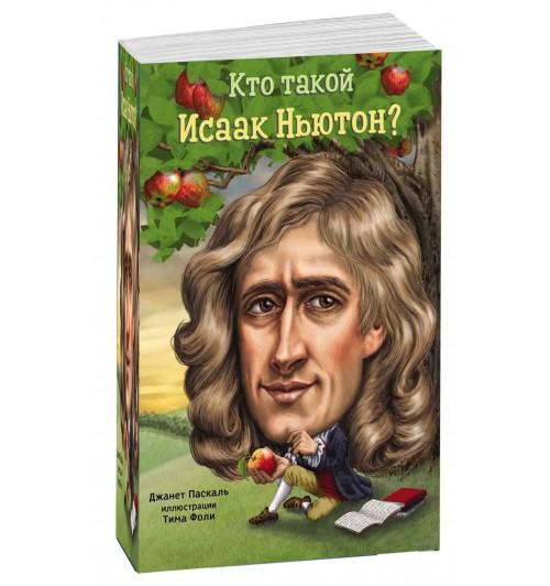 Джанет Паскаль: Кто такой Исаак Ньютон?