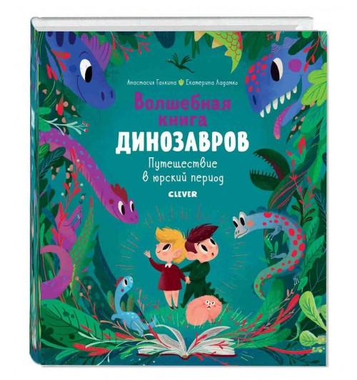 Анастасия Галкина: В гостях у динозавров. Волшебная книга динозавров. Путешествие в юрский период