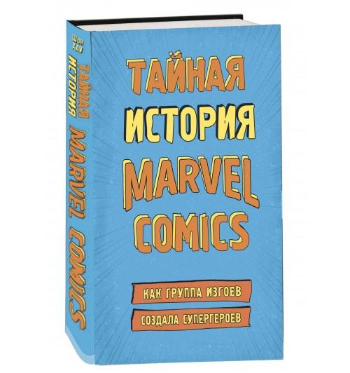 Шон Хау: Тайная история Marvel Comics. Как группа изгоев создала супергероев