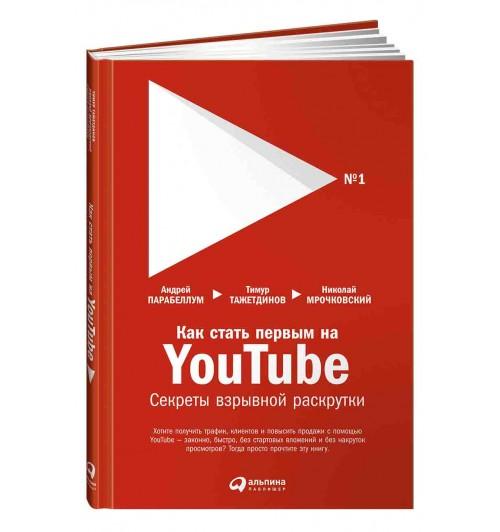 Николай Мрочковский: Как стать первым на Youtube. Секреты взрывной раскрутки