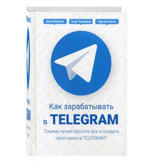 Якубенко Артем: Как зарабатывать в Telegram. Почему нужно бросить все и создать свой канал в Telegram?