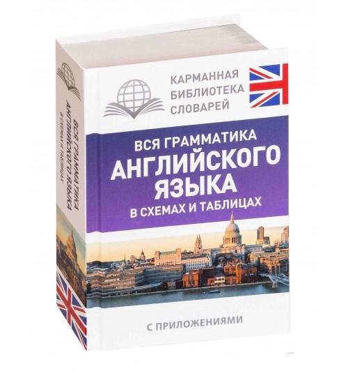 Державина Виктория Александровна: Вся грамматика английского языка в схемах и таблицах