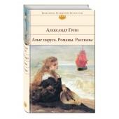 Грин Александр Степанович: Алые паруса. Романы. Рассказы