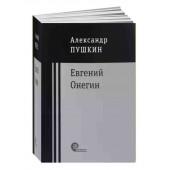 Александр Пушкин: Евгений Онегин
