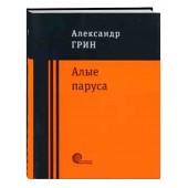 Александр Грин: Алые паруса