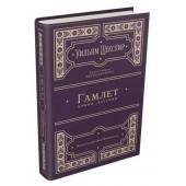 Уильям Шекспир: Гамлет, принц датский