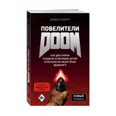 Кушнер Дэвид: Повелители DOOM. Как два парня создали культовый шутер и раскачали индустрию видеоигр