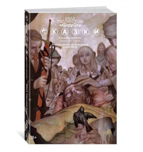Лейалоха Стив, Бэкингхэм Марк: Сказки. Книга 8