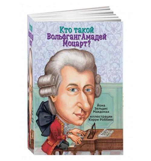 Йона Макдона: Кто такой Вольфганг Амадей Моцарт?