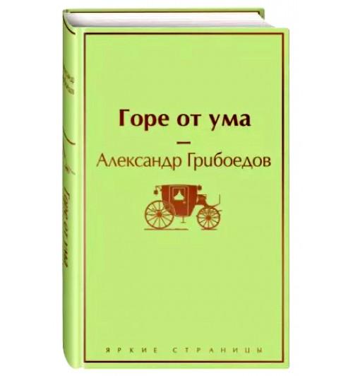 Александр Грибоедов: Горе от ума (Подарочное издание)