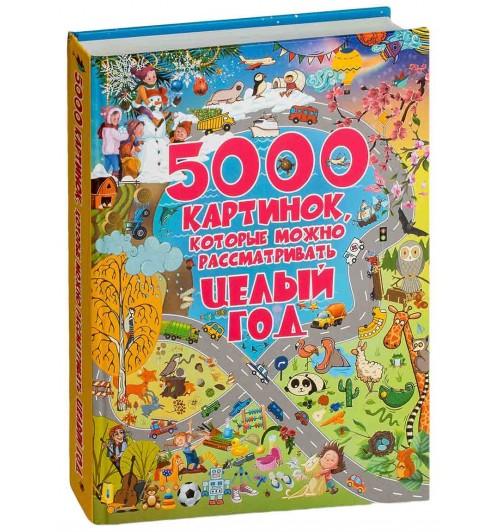 Барановская, Доманская: 5000 картинок, которые можно рассматривать целый год