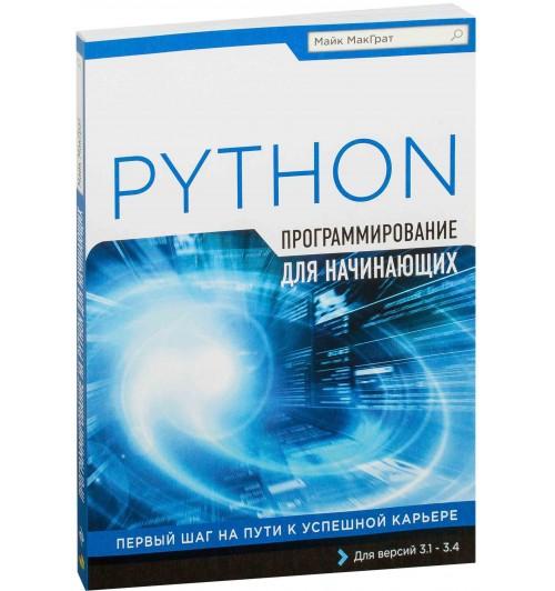 Майк МакГрат: Программирование на Python для начинающих