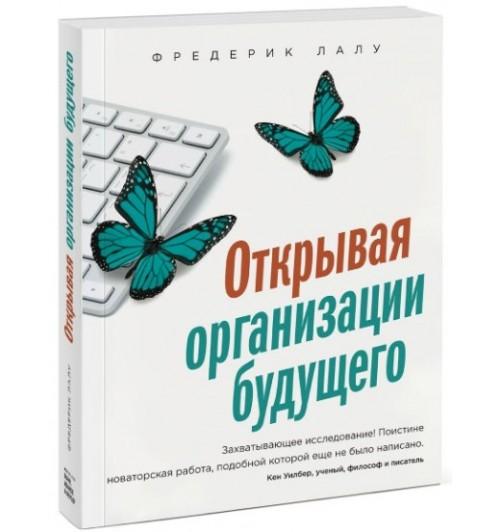 Лалу Фредерик: Открывая организации будущего