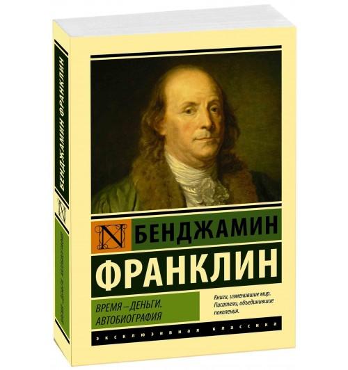 Бенджамин Франклин: Время - деньги. Автобиография