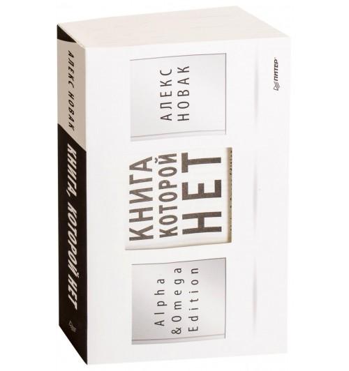 Алекс Новак: Книга, которой нет. Alpha & Omega Edition  (2210)