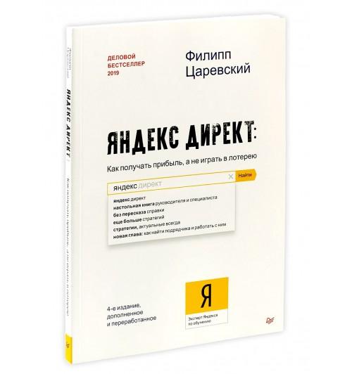 Филипп Царевский: Яндекс.Директ. Как получать прибыль, а не играть в лотерею