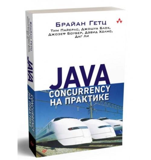 Пайерлс Тим: Java Concurrency на практике